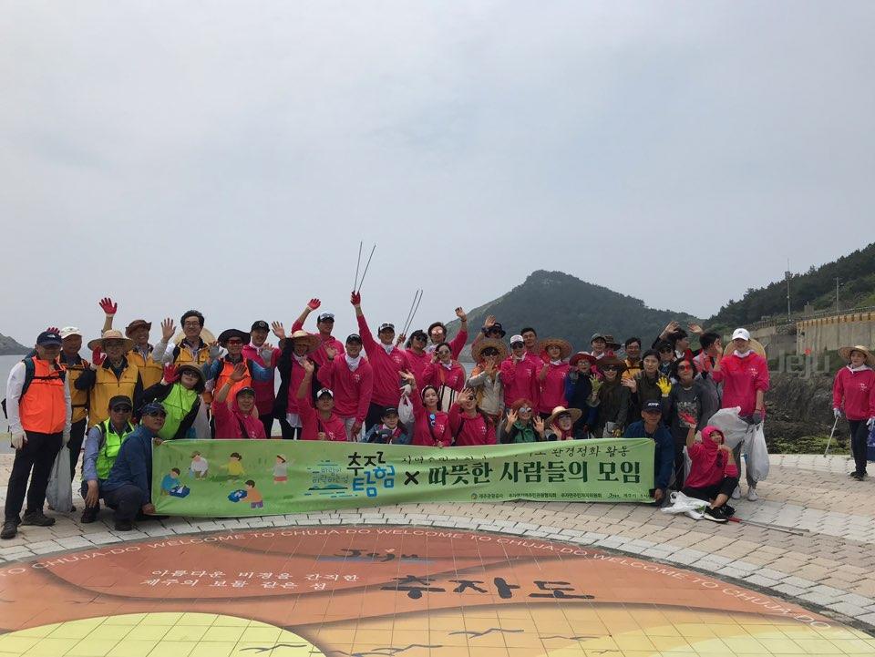 ▲ 제주시와 제주관광공사와 연예인 봉사단 '따뜻한 사람들의 모임' 회원 24명은 13일 추자도를 방문해 환경정화 활동과 지역 어르신들을 위한 봉사활동을 펼쳤다. ©Newsjeju